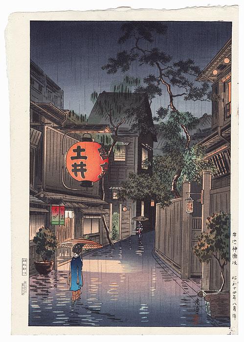 Ushigome Kagurazaka, 1939  by Tsuchiya Koitsu (1870 - 1949)