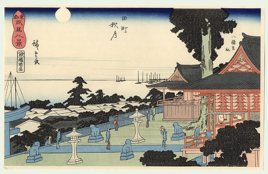 Autumn Moon at Tamachi by Hiroshige (1797 - 1858)