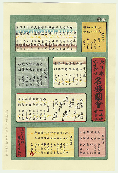 Title Page from the 60-odd Provinces by Hiroshige (1797 - 1858)