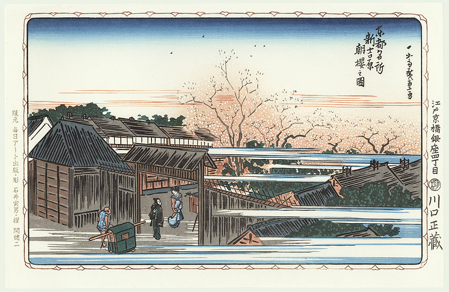 Cherry Trees at Dawn at New Yoshiwara by Hiroshige (1797 - 1858)