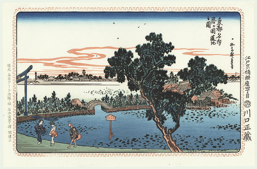 The Lotus Pond at Shinobu Hill by Hiroshige (1797 - 1858)