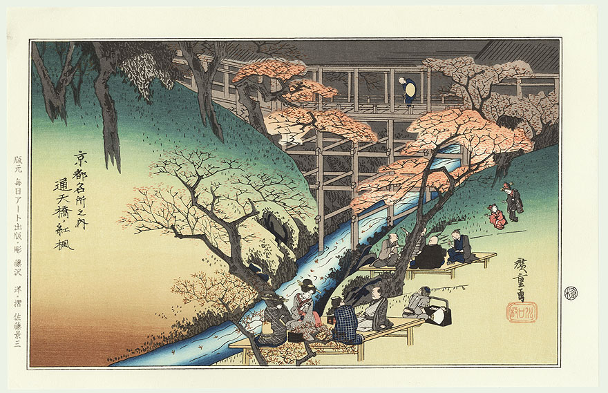 Red Maple Leaves at Tsuten Bridge by Hiroshige (1797 - 1858)