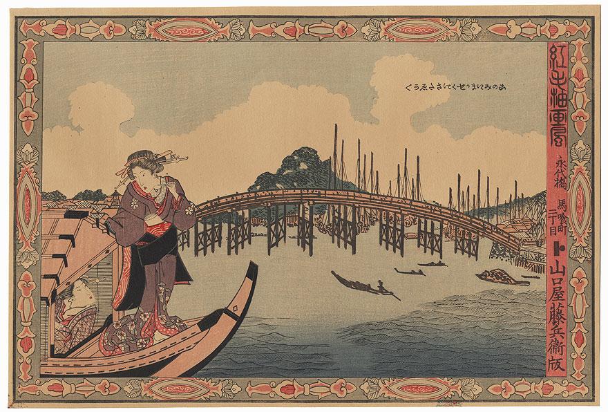 Eitai Bridge by Toyokuni III/Kunisada (1786 - 1864)