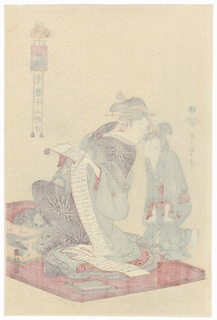 Hour of the Dog (8 to 10 pm)  by Utamaro (1750 - 1806)