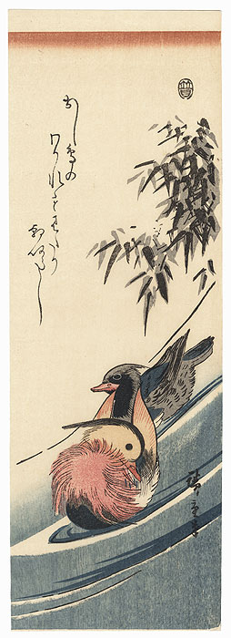 Mandarin Ducks and Bamboo by Hiroshige (1797 - 1858)