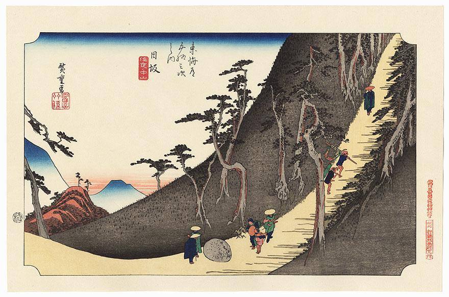 Sayo no Nakayama Mountain near Nissaka by Hiroshige (1797 - 1858)