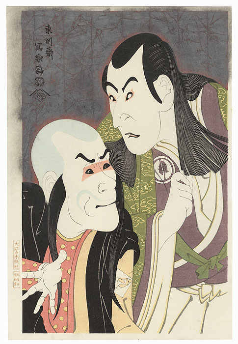 Sawamura Yodogoro II and Bando Zenji by Sharaku (active 1794 - 1795)