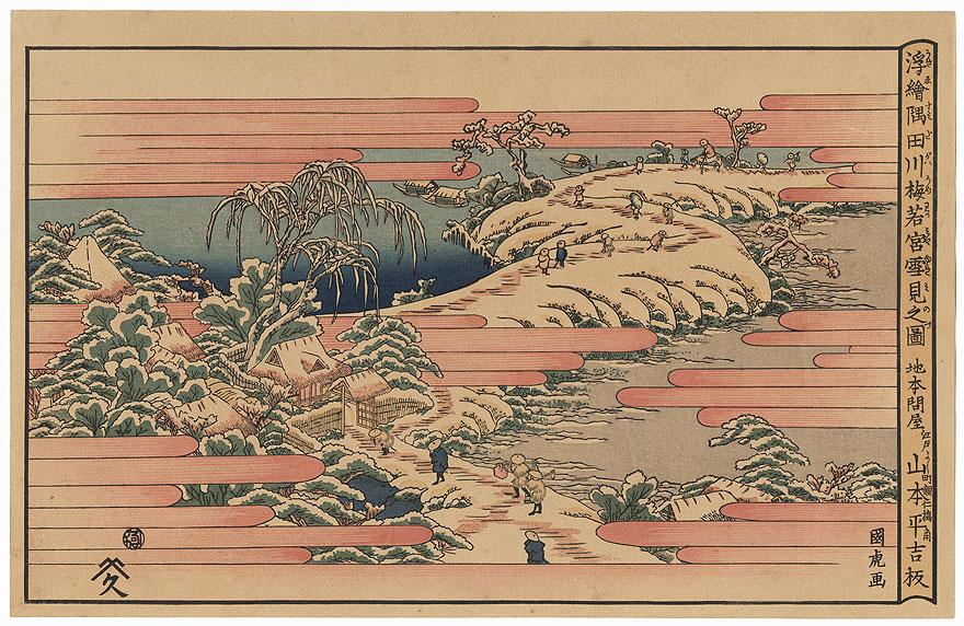 Snow Scene of Umewakamiya Shrine by the Sumida River by Kunitora (active circa 1810s- 1840s)