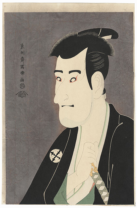 Ichikawa Komazo II as Shiga Daishichi by Sharaku (active 1794 - 1795)