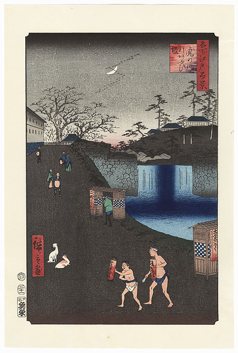 Aoi Slope, Outside Toranomon Gate  by Hiroshige (1797 - 1858)