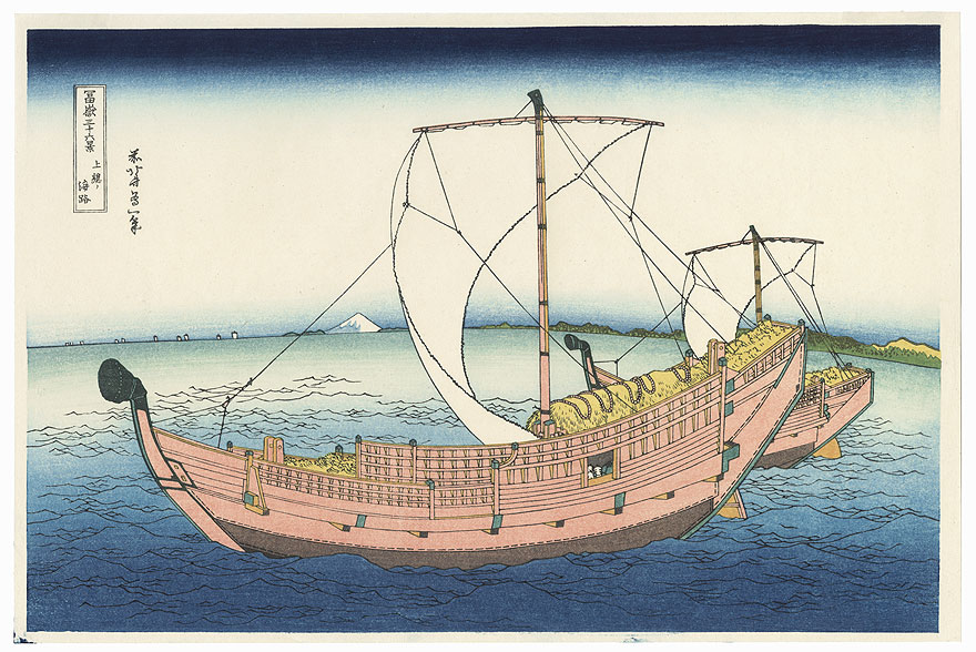 At Sea off Kazusa by Hokusai (1760 - 1849)