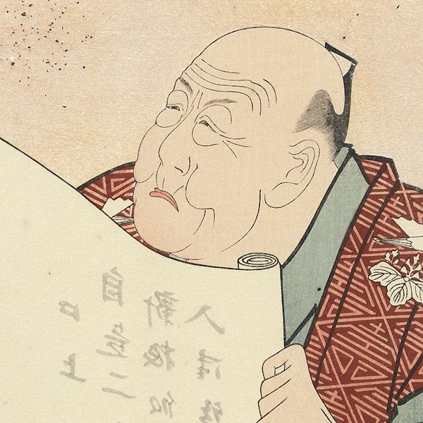 Portrait of Shinozuka Uraemon, Manager of the Miyako-za Theater by Sharaku (active 1794 - 1795)