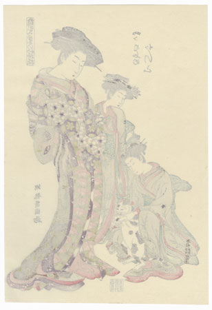 The Courtesan Katsuyama of the Yotsumeya House by Koryusai (1735 - 1790)