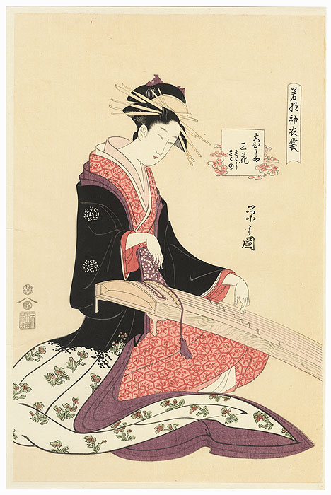 Mitsuhana of the Obishiya, Kamuro Kikushi and Kikuno by Eishi (1756 - 1829)