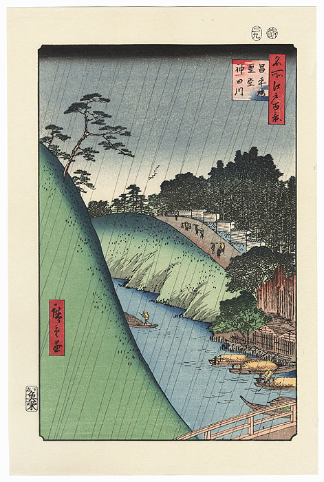 Seido and Kanda River from Shohei Bridge by Hiroshige (1797 - 1858)