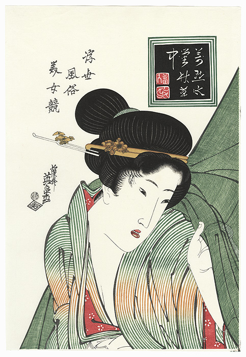 Beauty Emerging from a Mosquito Net by Eisen (1790 - 1848)