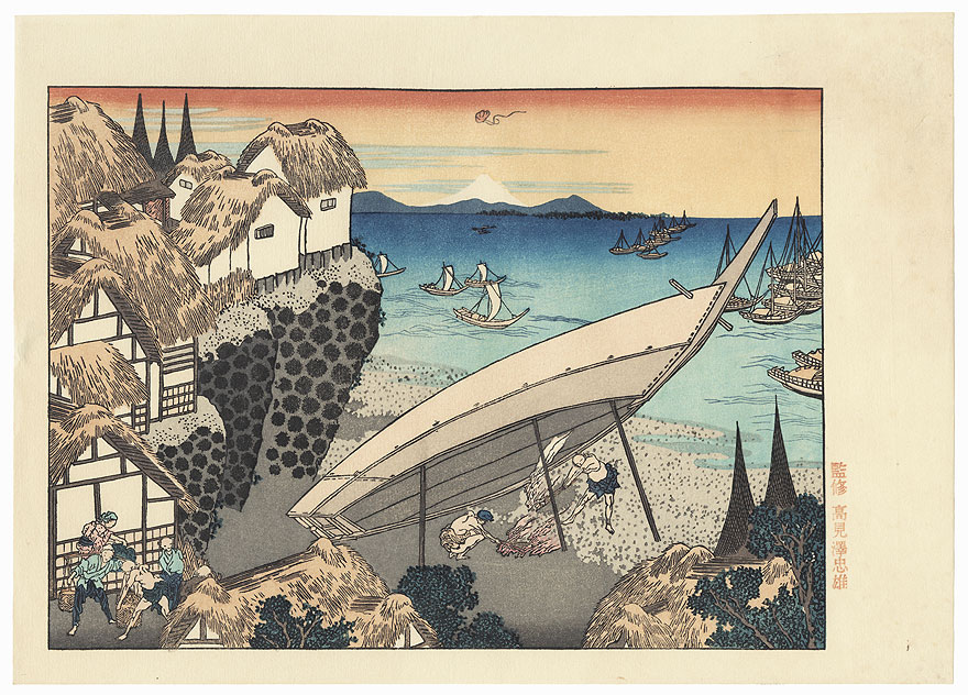 Fuji with a Rocket by Hokusai (1760 - 1849)