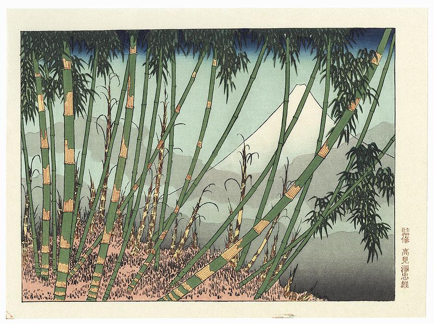 Fuji Behind a Bamboo Stand by Hokusai (1760 - 1849)