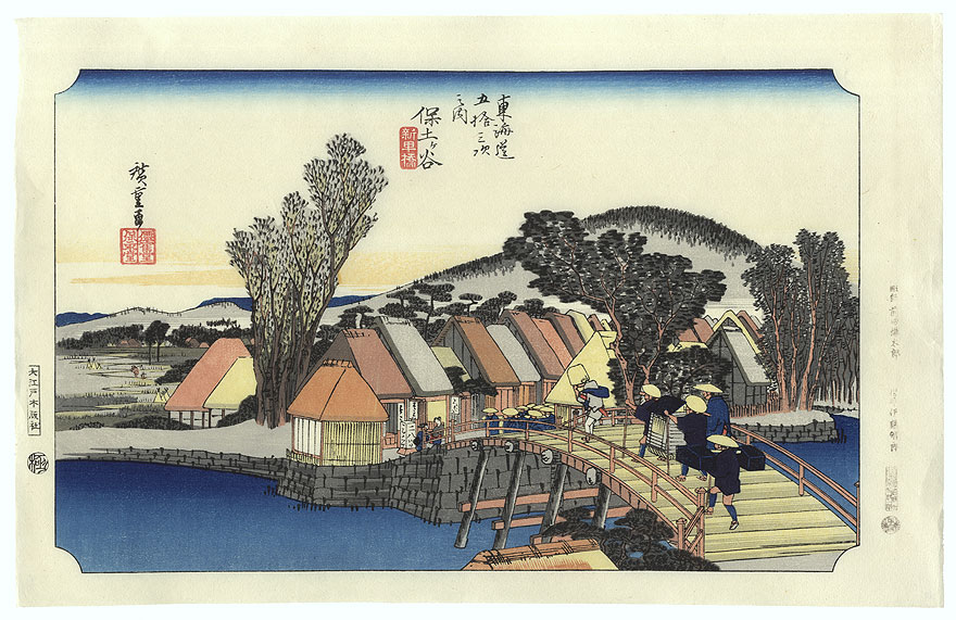 Shinmachi Bridge at Hodogaya by Hiroshige (1797 - 1858)