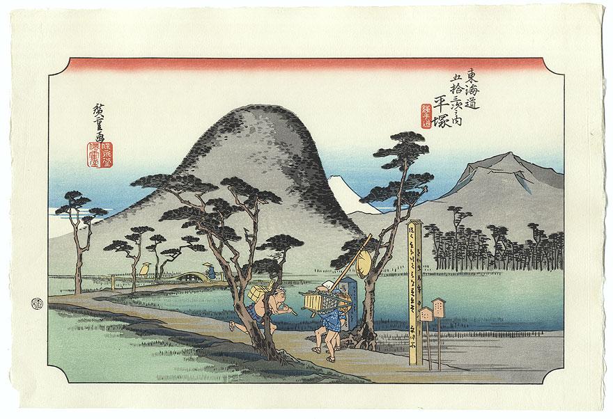 The Nawate Road at Hiratsuka by Hiroshige (1797 - 1858)