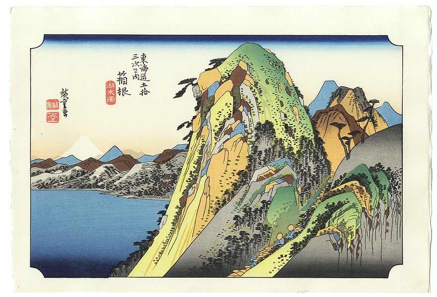 The Lake at Hakone by Hiroshige (1797 - 1858)