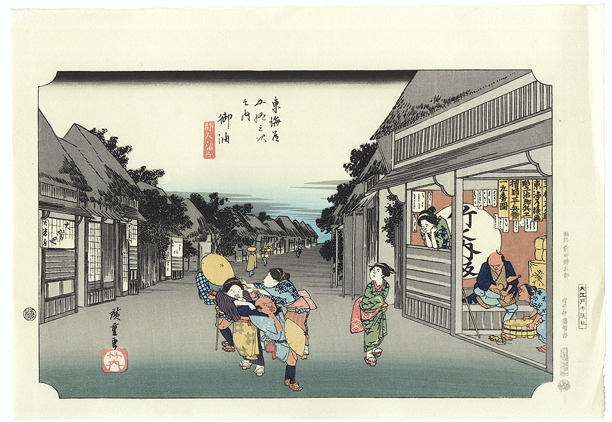 Women Stopping Travelers at Goyu by Hiroshige (1797 - 1858)