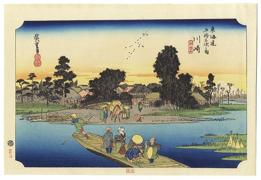 The Rokugo Ferry at Kawasaki by Hiroshige (1797 - 1858)