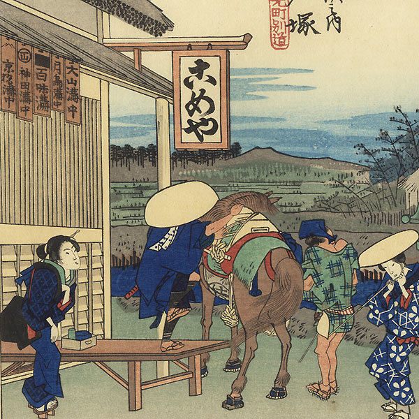 Junction with the Road to Kamakura at Totsuka by Hiroshige (1797 - 1858)