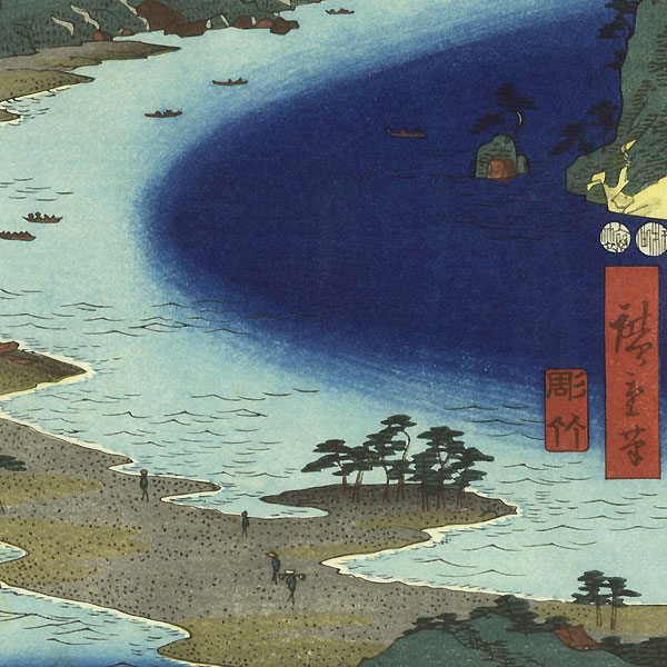 Totomi Province: Lake Hamana, Kanzan Temple in Horie and the Inasa-Horie Inlet, 1853  by Hiroshige (1797 - 1858)