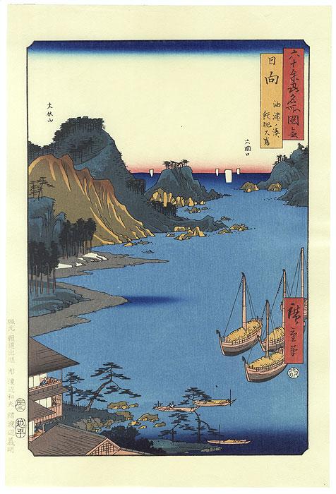 Hyuga Province, Aburatsu Port, Obi Oshima by Hiroshige (1797 - 1858)