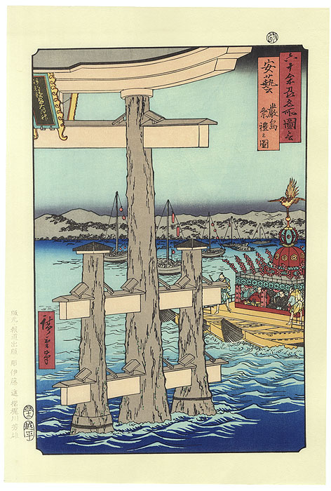 Aki Province, Itsukushima, Depiction of a Festival  by Hiroshige (1797 - 1858)