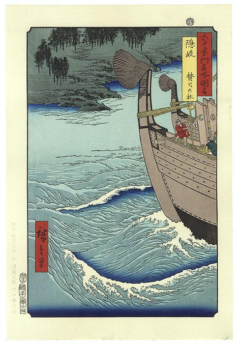 Oki Province, Takuhi Shrine by Hiroshige (1797 - 1858)