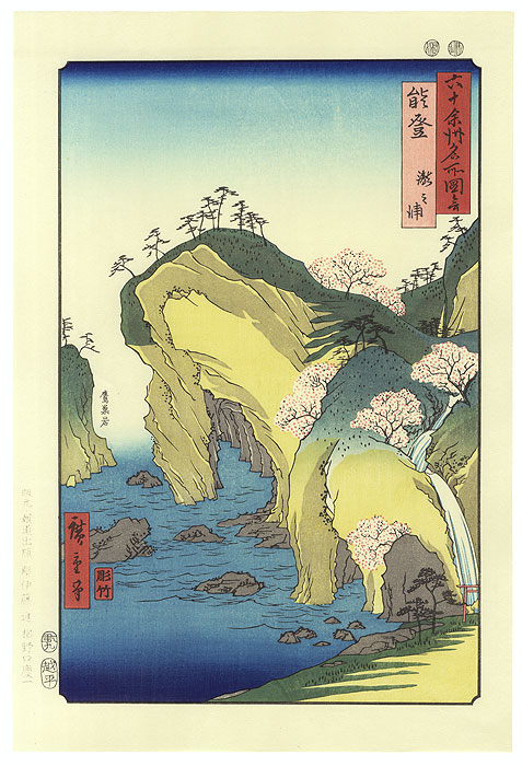 Noto Province, Waterfall Bay by Hiroshige (1797 - 1858)