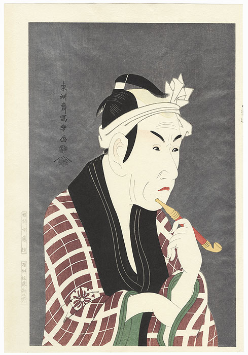 Matsumoto Koshiro IV as Gorobei by Sharaku (active 1794 - 1795)