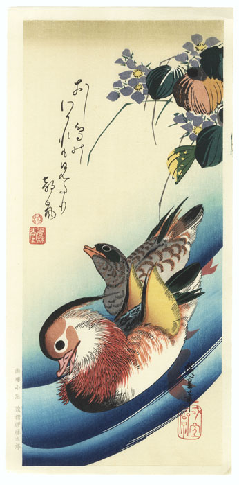 Mandarin Ducks in a Stream by Hiroshige (1797 - 1858)