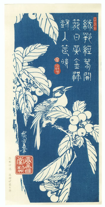 Bird and Loquat by Hiroshige (1797 - 1858)
