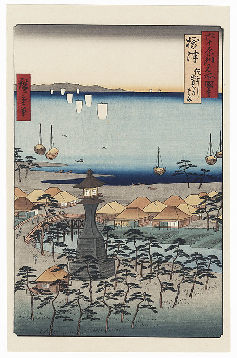 Settsu Province, Sumiyoshi, Idemi Beach by Hiroshige (1797 - 1858)