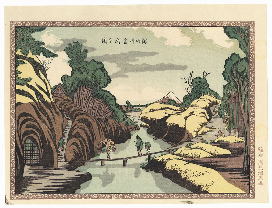 View of the Cave of Takinogawa by Hokusai (1760 - 1849)