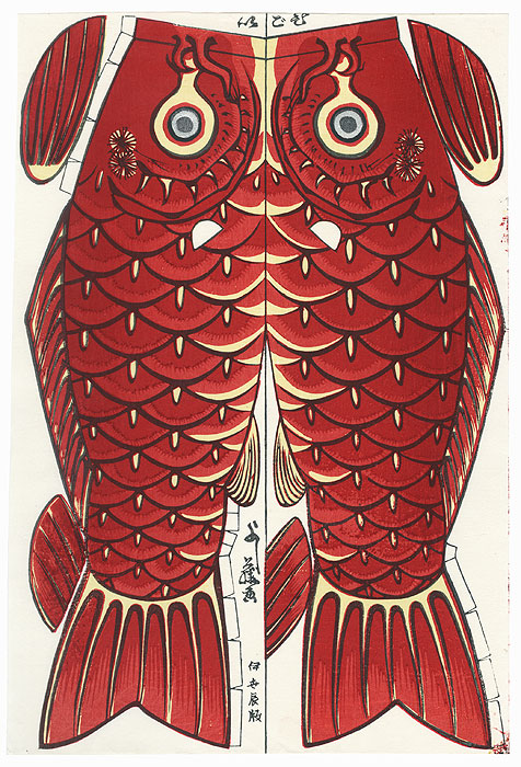 Carp Banner Toy Print by Yoshifuji (1828 - 1889)