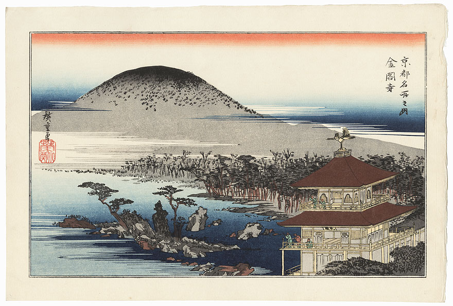 The Temple of the Golden Pavilion  by Hiroshige (1797 - 1858)