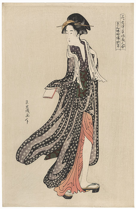 Beauty after a Bath by Chokyosai Eiri (active circa 1790s - 1800s)