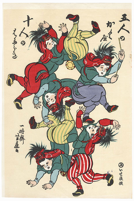 Five or Ten Boys Toy Print by Yoshifuji (1828 - 1889)