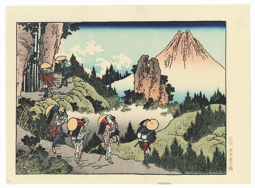 Fuji in the Mountains of Taisekiji Temple by Hokusai (1760 - 1849)