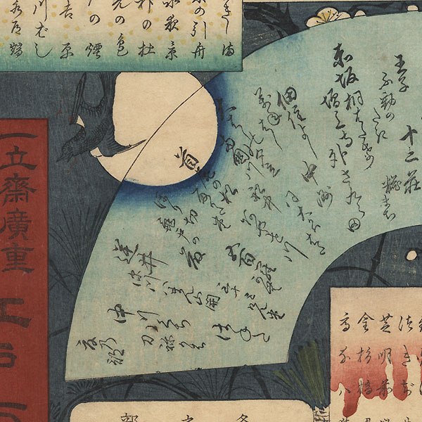 Title Page from 100 Famous Views of Edo by Hiroshige (1797 - 1858)