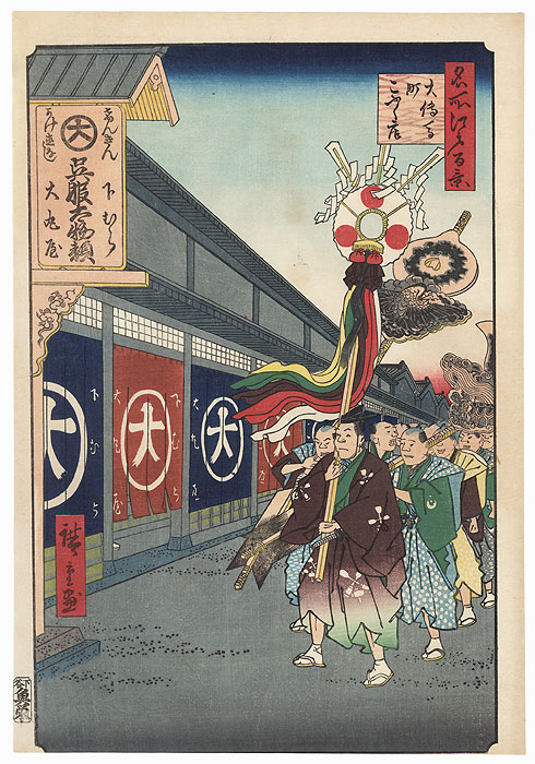 Silk-goods Lane, Odenma-cho by Hiroshige (1797 - 1858)