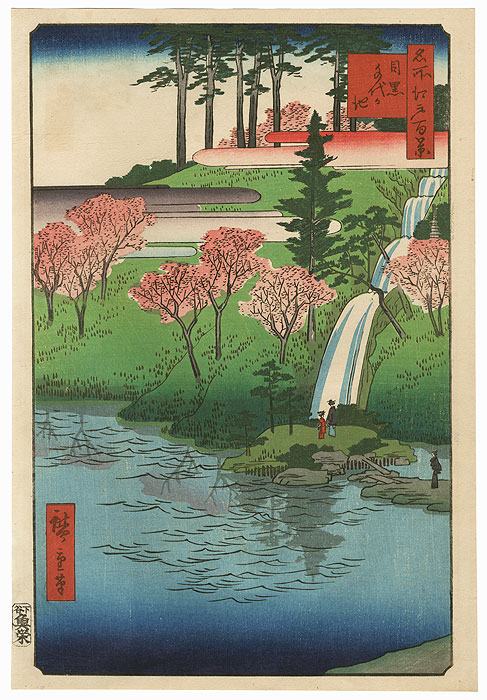 Chiyogaike Pond, Meguro by Hiroshige (1797 - 1858)