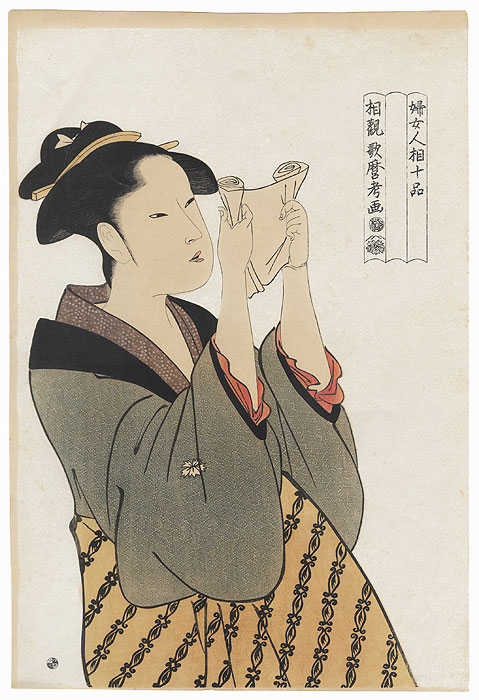 Woman Reading a Letter by Utamaro (1750 - 1806)