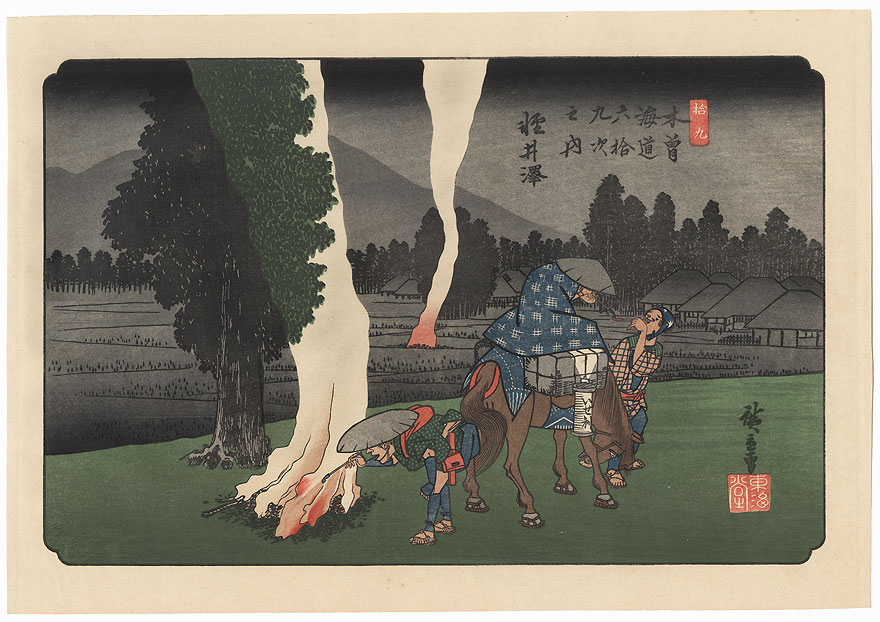 Karuizawa, Station 18 by Hiroshige (1797 - 1858)