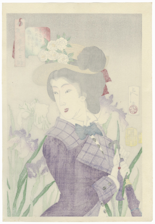 Strolling: the appearance of an upper-class wife of the Meiji era, No. 32 by Yoshitoshi (1839 - 1892)