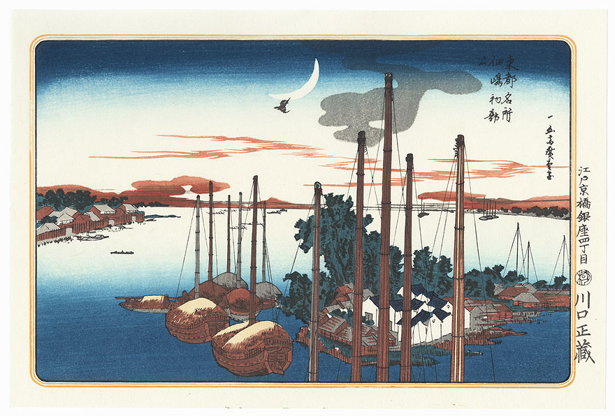 First Cuckoo of the New Year at Tsukudajima  by Hiroshige (1797 - 1858)